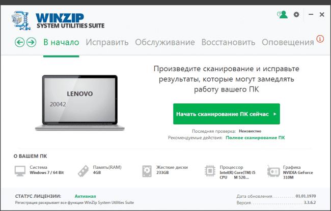 WinZip System Utilities Suite 3.3.6.2 + Portable