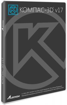 КОМПАС-3D 17.1.9