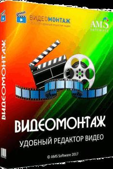 ВидеоМОНТАЖ 7.0