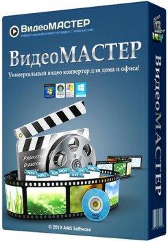 ВидеоМастер 12