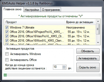 KMSAuto Helper 1.1.8