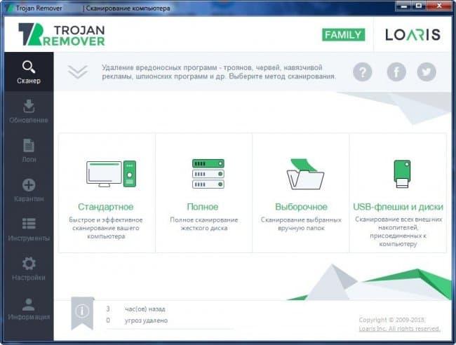 Loaris Trojan Remover 3.0.63.198