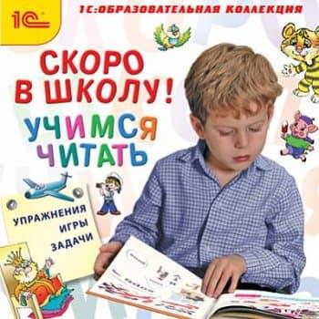 1С: Образовательная коллекция. Скоро в школу! Учимся читать