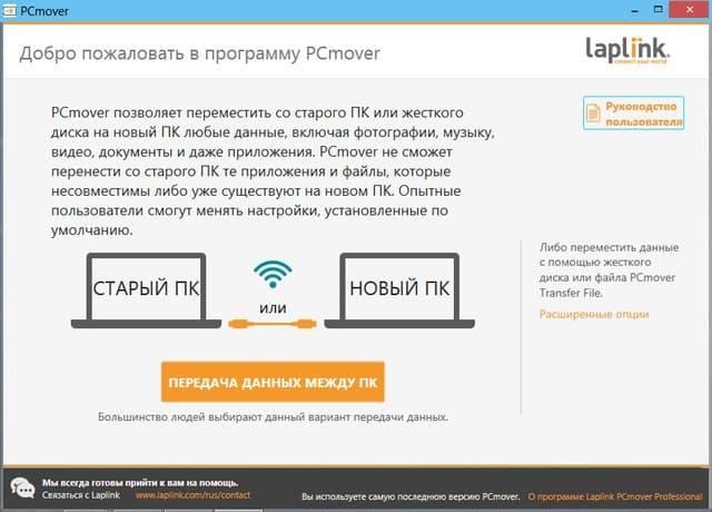 laplink pcmover professional 10