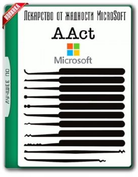 AAct Portable 3.9.4 | Network 1.1.5