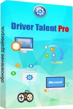 Driver Talent Pro 7.1.11.36