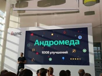 Обновлён поиск Яндекса