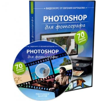 Photoshop для фотографа (2010)