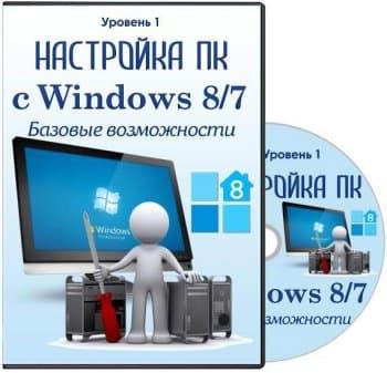 Настройка ПК с Windows 8/7. Уровень 1. Базовые возможности (2013)