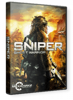 Sniper: Ghost Warrior - Gold Edition (2010/Repack)