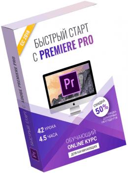 Быстрый старт c Adobe Premiere Pro CC