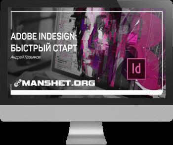 Adobe Indesign: Быстрый старт (2018)