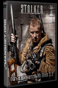 S.T.A.L.K.E.R.: Объединенный Пак 2.1 (2018/RePack)