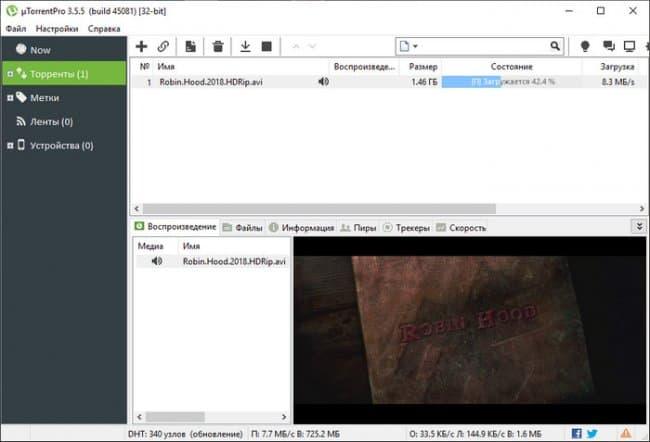 µTorrentPro 3.5.5 Build 45225 Stable