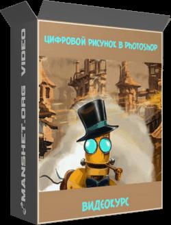 Цифровой рисунок в Photoshop (2018)
