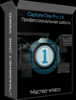 Capture One Pro 12: Профессиональная работа (2019)