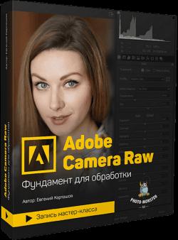 Camera Raw - фундамент для обработки