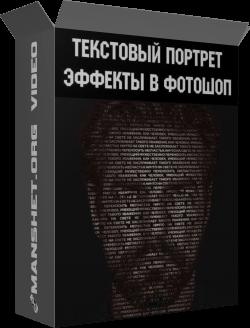Текстовый портрет. Эффекты в фотошоп (2019)