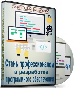 Стань профессионалом в разработке программного обеспечения (2018)