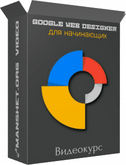 Google Web Designer для начинающих (2018)
