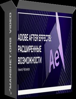 Adobe After Effects: расширенные возможности (2019)