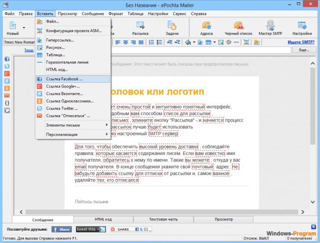 ePochta Mailer 9.40