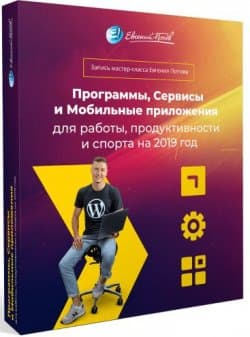 Программы и сервисы для работы и жизни (2019)