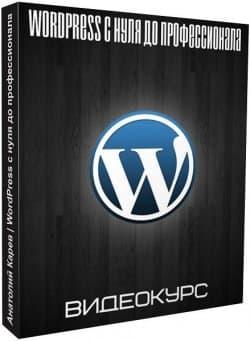 WordPress с нуля до профессионала (2019)
