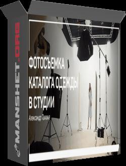 Фотосъёмка каталога одежды в студии (2019)