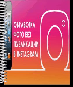 Как обработать фото фильтрами Инстаграма без публикации в сеть