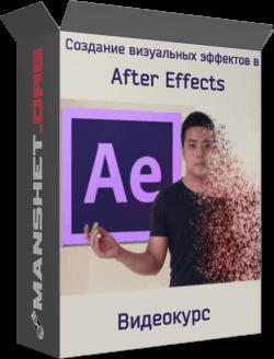 Создание визуальных эффектов в After Effects (2019)